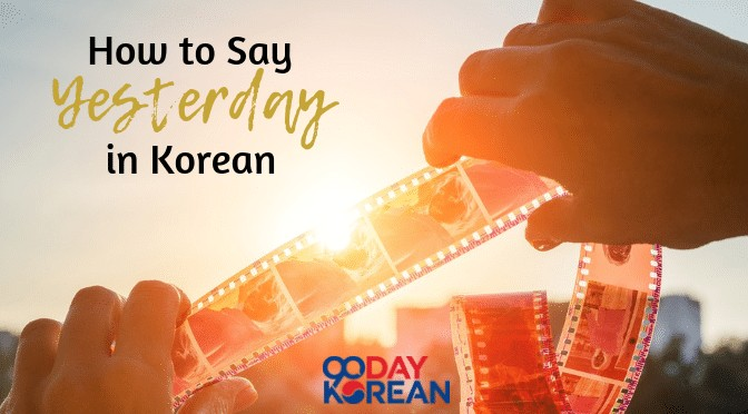 How To Say 'Yesterday' In Korean