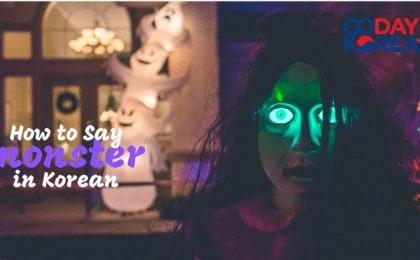 green eyed mask