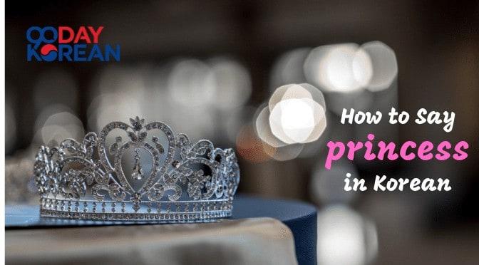 How To Say 'Princess' In Korean