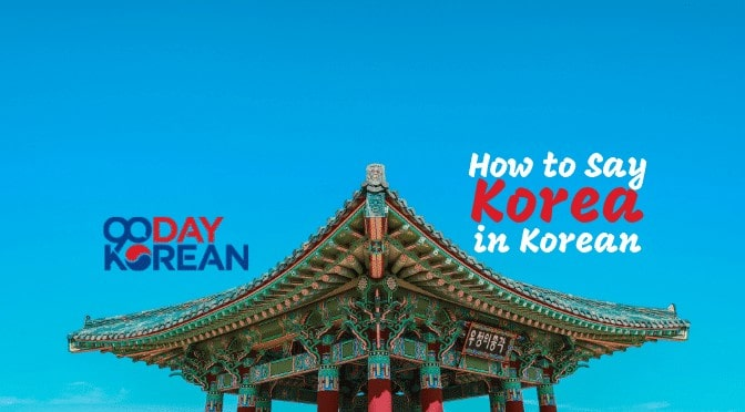 Korean building with a blue background