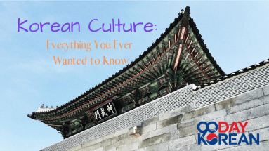 Korean Culture Title Image, picture of a temple in Jongno Seoul South Korea