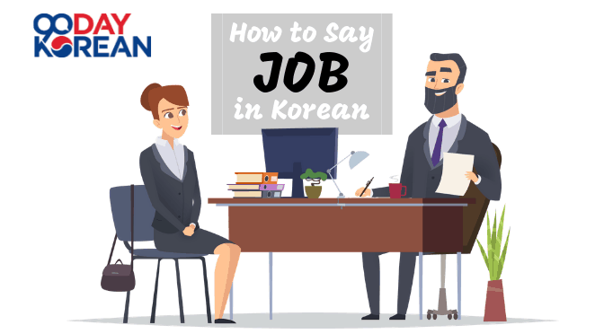 90DayKorean - illustration of a young women on a job interview