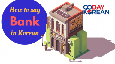 90DayKorean - illustration of a bank