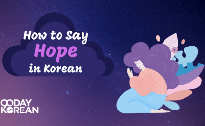 Hope in Korean Banner