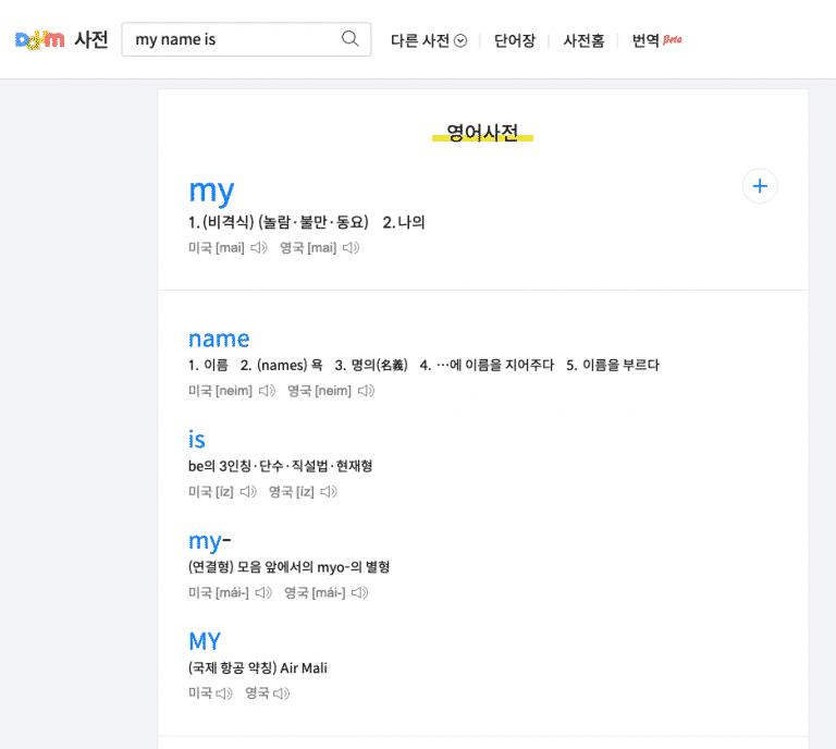 Daum Dictionary Example