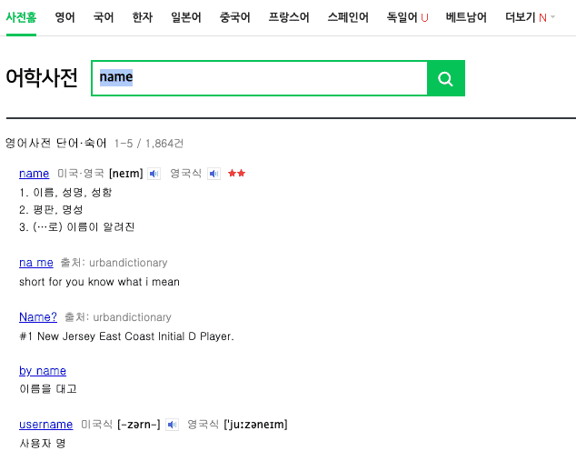 Screenshot of Naver dictionary