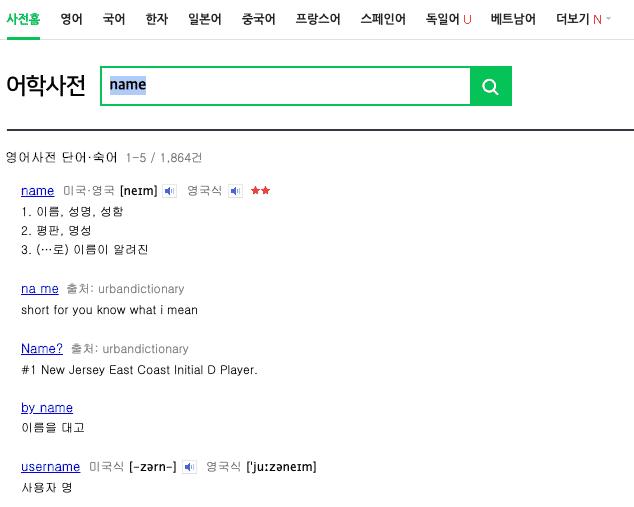 Screenshot of Daum Dictionary