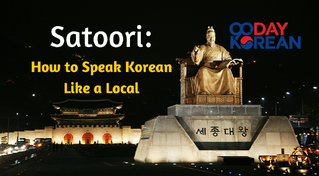 Large statue of King Sejong at night