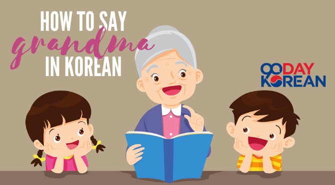 Old lady holding a book telling stories to a boy and a girl with a phrase How to say Grandma in Korean