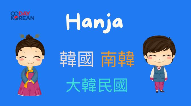 Hanja