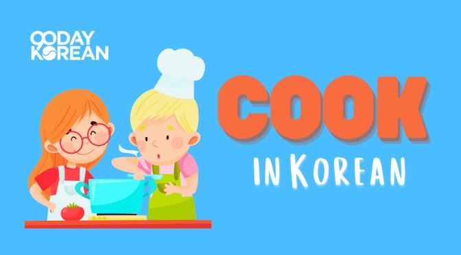 Cook in Korean