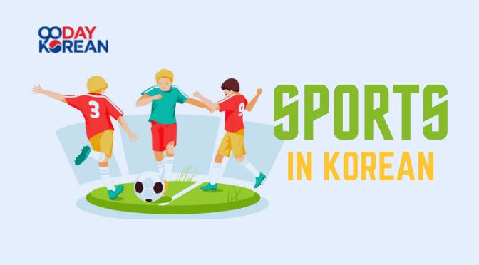 Sports in Korean