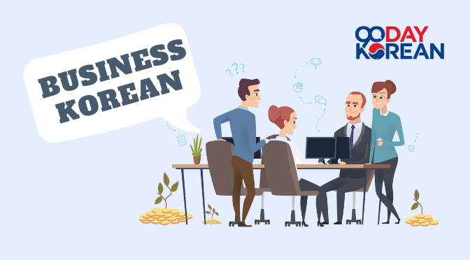 Business in Korean