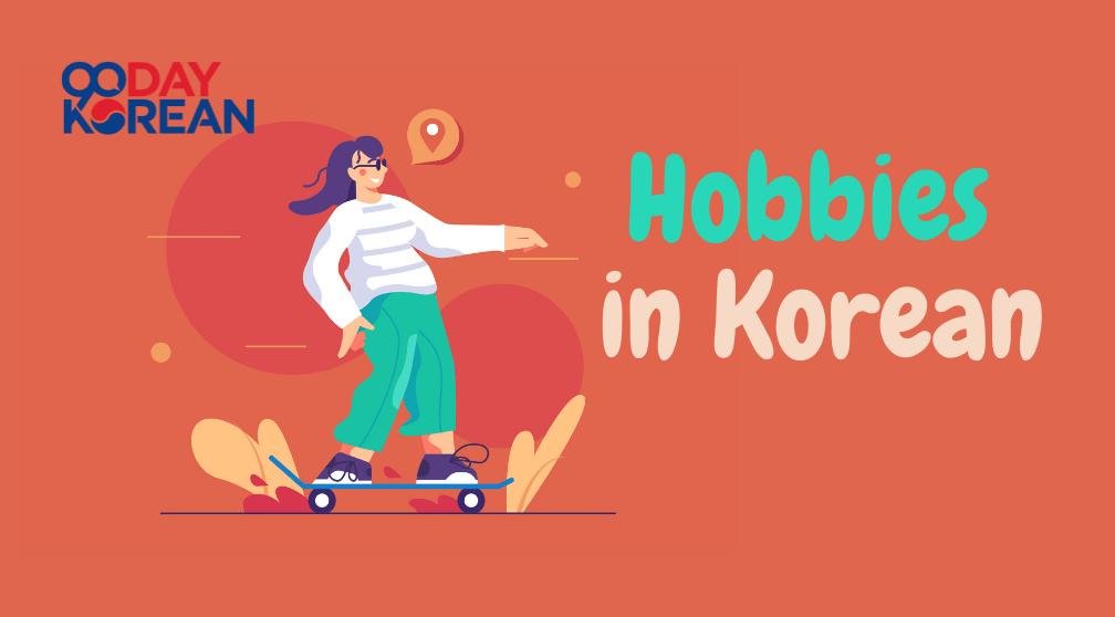 Hobbies in Korean