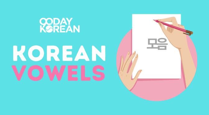 Korean Vowels
